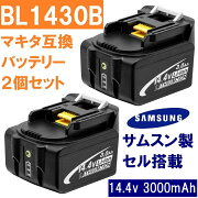 BL1430B 2個セット マキタ 14.4v 3.0Ah 3000mAh マキタ互換バッテリー Li-ion リチウムイオン電池 残量表示付き BL1430BL1440BL1450BL1460B対応 電動工具・掃除機・クリーナー用電池