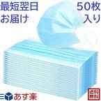 【在庫あり・即納】15時までのご注文で当日発送(北海道・沖縄および、あす楽の選択不可決済方法除く)使い捨て 不織布 マスク 3層構造 フェイスマスク 1箱 50枚入り インフルエンザウイルスカット 飛沫 予防 ブルー
