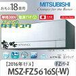 (基本送料無料) 三菱電機 家庭用エアコン 2016年型 FZシリーズ2つのプロペラファンが、人それぞれにあった快適を創り出す。MSZ-FZ5616S-W【単相200V】 【おもに18畳用】