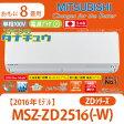 (西濃出荷)(基本送料無料) 三菱電機 家庭用エアコン 2016年型 ZDシリーズフラッグシップの機能搭載。みんなが集まるリビングこそ、ひとりひとりを快適に。MSZ-ZD2516-W(単相100V) (/MSZ-ZD2516-W/)