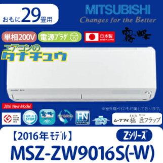 msz-zw9016s-w