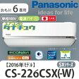(基本送料無料) パナソニック家庭用エアコン 2016年型 SXシリーズコンパクトを極めた高性能モデルCS-226CSX-W 【単相100V】