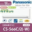 CS-566CJ2-W パナソニック 18畳用エアコン 2016年型 (西濃出荷) (/CS-566CJ2-W/)