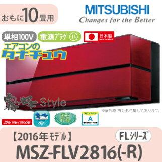 MSZ-FLV2816-R