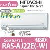 RAS-AJ22E-W