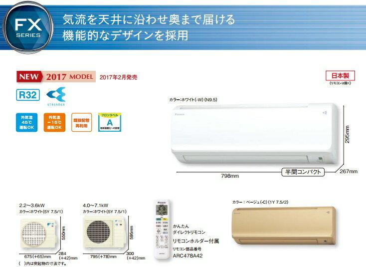 S28UTFXS-W ダイキン 10畳用エアコン 2017年型 (メーカー直送)  (/S28UTFXS-W/):エアコンのタナチュウ