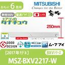 MSZ-BXV2217-W 三菱電機 6畳用エアコン 2017年型 (...
