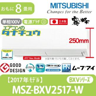 MSZ-BXV2517-W 三菱電機 8畳用エアコン 2017年型 (西濃出荷)  (/MSZ-BXV2517-W/):エアコンのタナチュウ