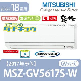 MSZ-GV5617S-W 三菱電機 18畳用エアコン 2017年型 (西濃出荷)  (/MSZ-GV5617S-W/):エアコンのタナチュウ