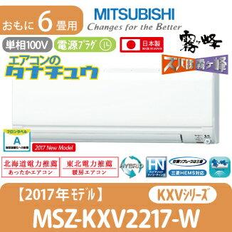 MSZ-KXV2217-W 三菱電機 6畳用エアコン 2017年型 (西濃出荷)  (/MSZ-KXV2217-W/):エアコンのタナチュウ