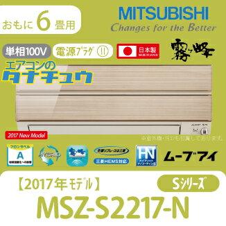 MSZ-S2217-N 三菱電機 6畳用エアコン 2017年型 (西濃出荷)  (/MSZ-S2217-N/):エアコンのタナチュウ
