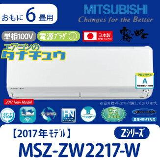 MSZ-ZW2217-W 三菱電機 6畳用エアコン 2017年型 (西濃出荷) (/MSZ-ZW2217-W/)