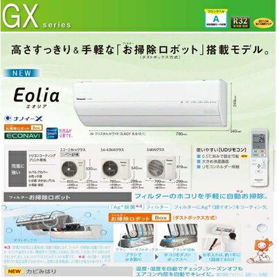 パナソニック Eolia『GXシリーズ(CS-GX367C)』