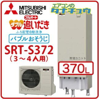 (メーカー直送)SRT-S372三菱電機エコキュート370L(旧品番:SRT-S372)