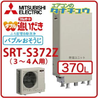 (メーカー直送)SRT-S372Z三菱電機エコキュート370L(旧品番:SRT-S372Z)
