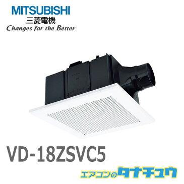 【メーカー生産遅延】VD-18ZSVC5 三菱電機 換気扇 ダクト用換気扇 天井埋込形(DCブラシレスモーター搭載) 浴室・トイレ・洗面所用 プラスチックボディ(/VD-18ZSVC5/)