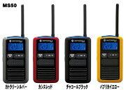 【送料無料】モトローラ特定小電力無線機MS50パプリカイエロー
