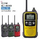 楽ロジ対象商品 IC-4110 アイコム 特定小電力無線機 トランシーバー インカム IC4110 免許・資格不要