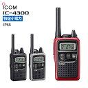 【在庫限り!】楽ロジ対象商品 IC-4300 アイコム 特定小電力無線機 トランシーバー インカム IC4300