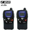 楽ロジ対象商品 ET-20X エフ・アール・シー(F.R.C) EXPLORER 特定小電力無線機 トランシーバー インカム イヤホンマイク付 2台セット ET20X・・・