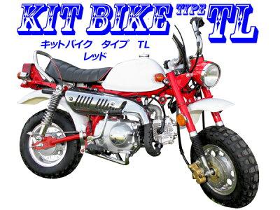 【新車】キットバイクタイプTL レッド