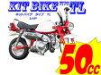 【新車】キットバイクタイプTL レッド 50ccエンジン搭載