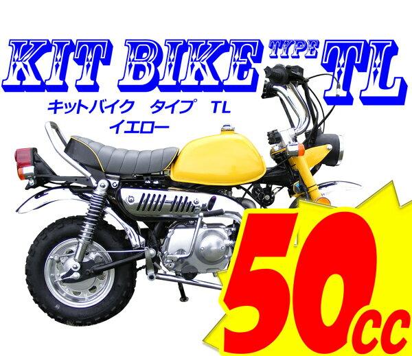 【新車】キットバイクタイプTL イエロー 50ccエンジン搭載:田中商会ブルーパーツ店