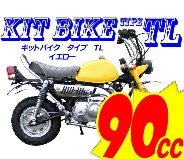 【新車】キットバイクタイプTLイエロー