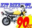 【予約販売 8月下旬以降 入荷予定】【新車】キットバイクタイプTL イエロー 90ccエンジン搭載