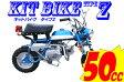 【新車】キットバイクタイプZ 50ccエンジン搭載