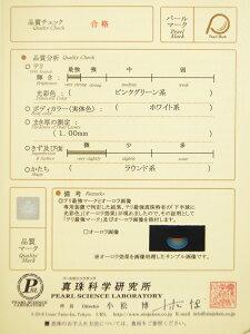 【あこや真珠】Ptあこや真珠9mmリング真珠科学研究所の鑑別書付【送料無料】