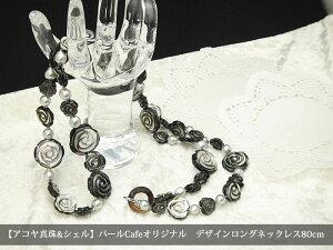 【アコヤ真珠&シェル】薔薇モチーフのオリジナルデザインロングネックレス80cm 【smtb-m】【送料無料】【真珠 パール】