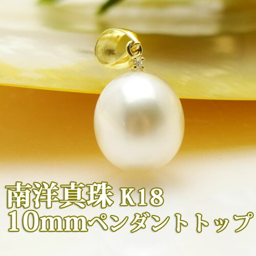 南洋真珠金色 10mm シャンパンカラー K18ペンダントトップ...