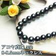 【アコヤ真珠(黒染)】8-8.5mm ネックレス