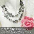 【アコヤ真珠】薔薇モチーフシェルのロングネックレス 80cm