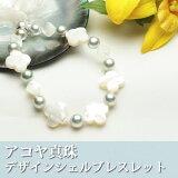 【アコヤ真珠】白蝶シェルのデザインブレスレット20cm【あす楽対応】【送料無料】【真珠 パール】