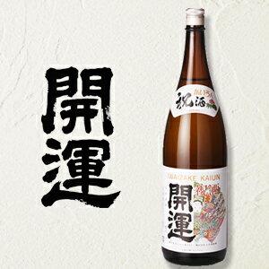 日本酒 静岡を代表する銘酒「開運」1800ml【2本入】祝い酒,振舞い酒,贈答用にピッタリ