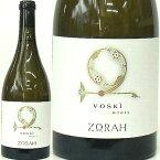 ゾラ・ワインズ、ヴォスキ 2015 白 750ml/アルメニアワイン