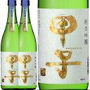 """甲子(千葉)、純米吟醸 """"氷室瓶囲い 一度火入"""" 720ml 2本【まとめて値】"""