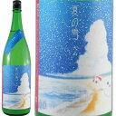 大山、特別純米酒にごり 夏の雪 1800ml