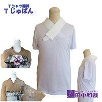 Tシャツ襦袢Tじゅばん