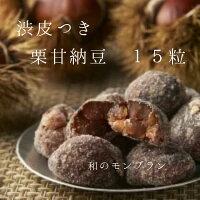 渋皮栗納豆15粒