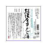 ヨーグルト酒 超濃厚 ジャージーヨーグルト酒 1.8L 1800ml 宮城 新澤醸造店 [クール便設定]