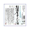 新澤醸造店 超濃厚ジャージーヨーグルト酒 720ml【宮城・新澤醸造店】