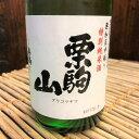 日本酒 栗駒山 くりこまやま 特別純米酒 無加圧 中取り 720ml 宮城 千田酒造