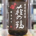 日本酒 萩の鶴 はぎのつる 特別純米 秋あがり 1800ml 1800ml 宮城 萩野酒造