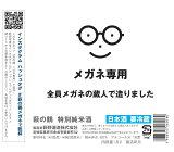 日本酒 萩の鶴 はぎのつる メガネ専用 特別純米酒 1回火入れ 720ml おまけ付き