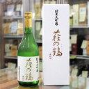 ギフト 日本酒 萩の鶴 はぎのつる 純米大吟醸 白箱 720ml 宮城 萩野酒造