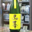 日本酒 山本 やまもと 純米吟醸 サンシャインイエロー 720ml 秋田 山本合名