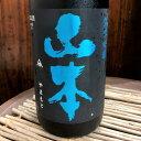日本酒 山本 やまもと 純米吟醸 Midnight Blue ミッドナイトブルー 720ml 秋田 山本酒造店